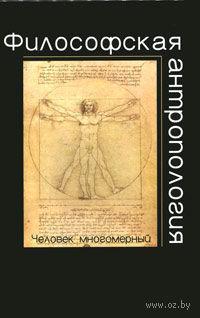 Философская антропология. Человек многомерный