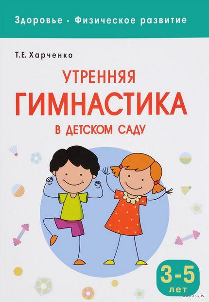 Утренняя гимнастика в детском саду. Упражнения для детей 3-5 лет. Татьяна Харченко