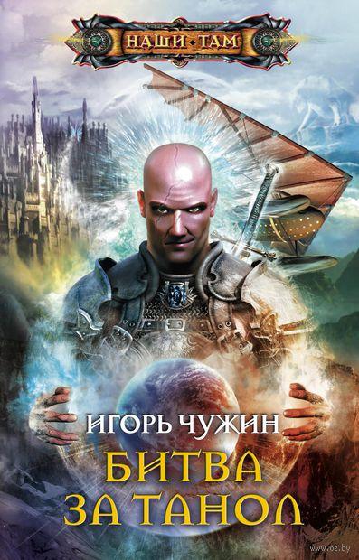 Битва за Танол. Игорь Чужин