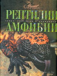 Рептилии. Амфибии. Е. Дунаев