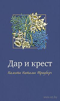 Дар и крест. Памяти Натальи Трауберг