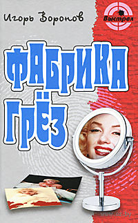 Фабрика грез. Игорь Воронов