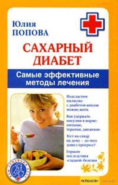 Сахарный диабет. Самые эффективные методы лечения. Юлия Попова