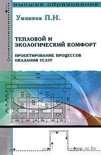 Тепловой и экологический комфорт. Проектирование процессов оказания услуг. Павел Умняков