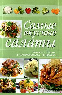 Самые вкусные салаты (м). И. Резько