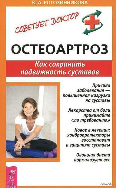 Остеоартроз. Как сохранить подвижность суставов. К. Рогозинникова