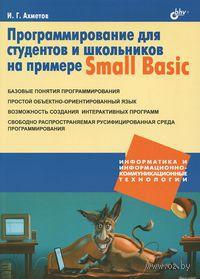 Программирование для студентов и школьников на примере Small Basic. Ильдар Ахметов
