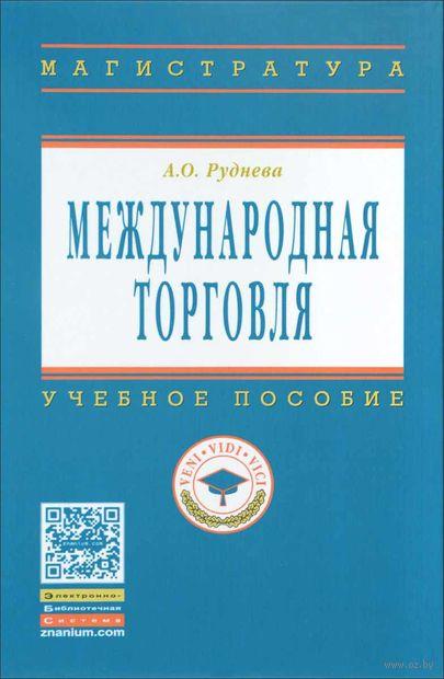 Международная торговля. Анастасия Руднева
