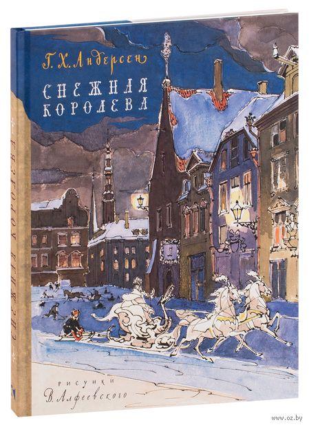 Ганс кристьян андерсон снежная королева