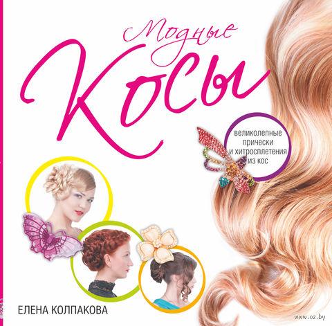 Модные косы. Елена Колпакова