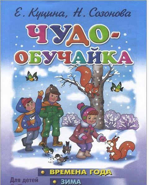 Чудо-обучайка. Времена года. Зима. Для детей 5-7 лет. Екатерина Куцина, Надежда Созонова