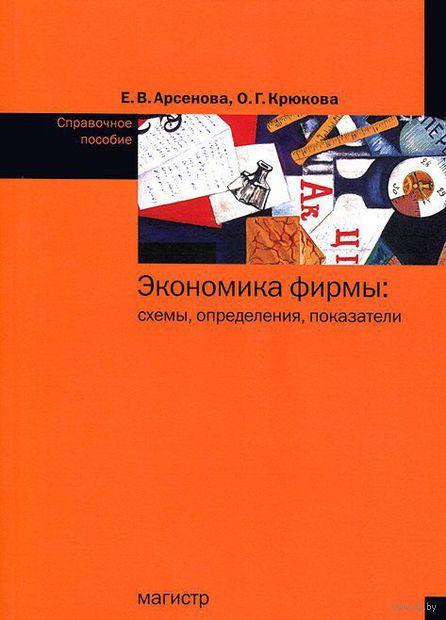 Экономика фирмы: схемы, определения, показатели. Е. Арсенова
