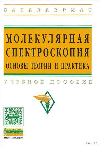 Молекулярная спектроскопия. Основы теории и практика. Алексей Шихов