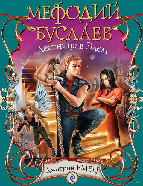 Мефодий Буслаев. Лестница в Эдем (м) — фото, картинка