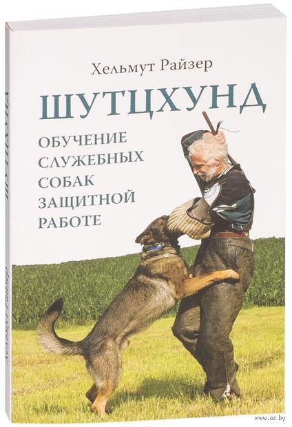 Шутцхунд. Обучение служебных собак защитной работе. Хельмут Райзер