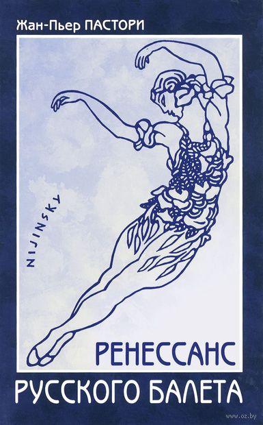 Ренессанс Русского балета. Жан-Пьер Пастори