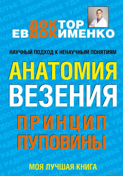 Анатомия везения. Принцип пуповины. Павел Евдокименко
