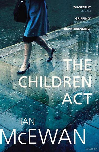 The Children Act. Иэн Макьюэн