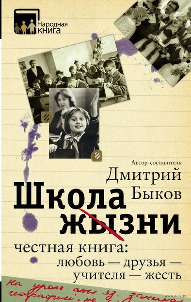 Школа жизни. Дмитрий Быков