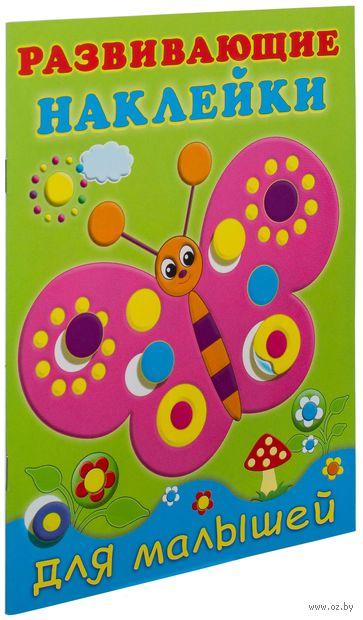 Бабочка. Развивающие наклейки для малышей