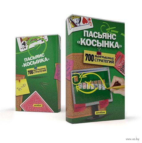 """Суперобложка """"Пасьянс """"Косынка"""". 700 выигрышных стратегий"""""""