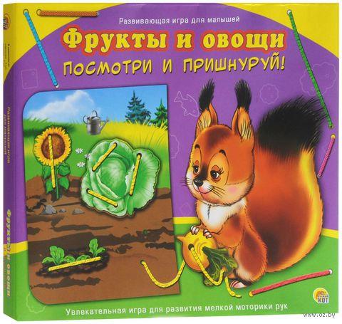 """Развивающая игрушка """"Посмотри и пришнуруй. Фрукты и овощи"""" — фото, картинка"""
