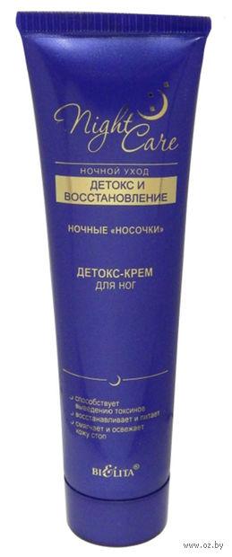 """Детокс-крем для ног """"Ночные носочки"""" (100 мл)"""