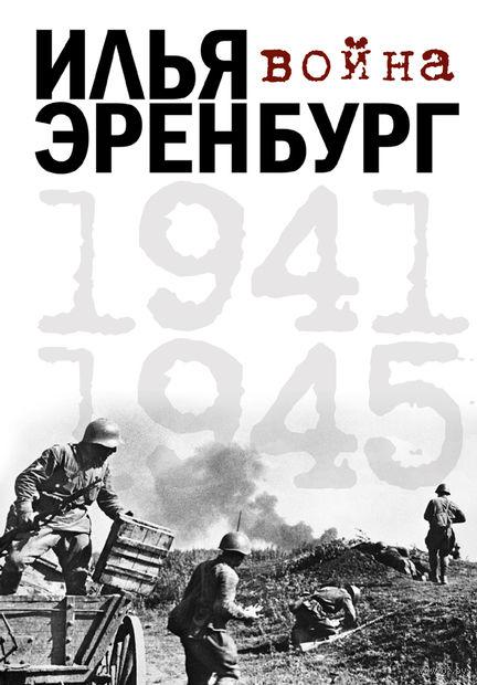Война. 1941-1945. Илья Эренбург
