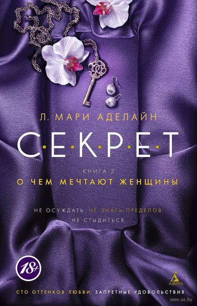 С.Е.К.Р.Е.Т. О чем мечтают женщины (м). Л. Мари Аделайн