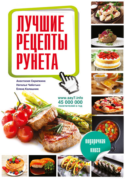 Лучшие рецепты рунета (Комплект)