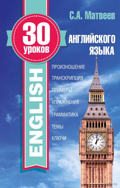 30 уроков английского языка. Сергей Матвеев