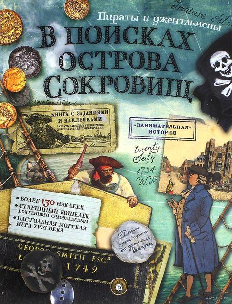 В поисках острова Сокровищ. Пираты и джентльмены — фото, картинка