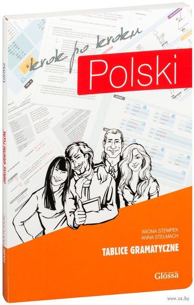 Polski krok po kroku. Tablice gramatyczne — фото, картинка