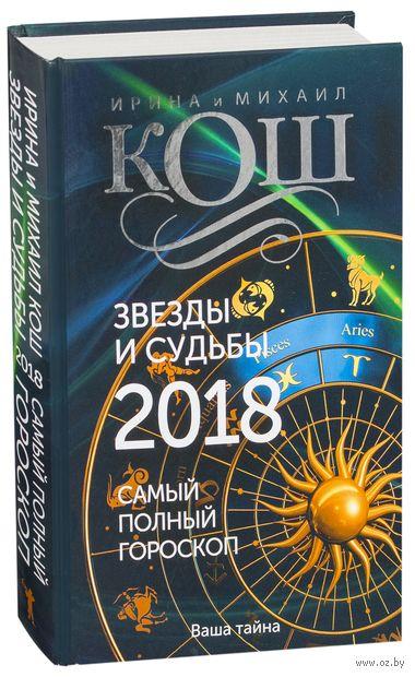 Звезды и судьбы 2018. Самый полный гороскоп — фото, картинка