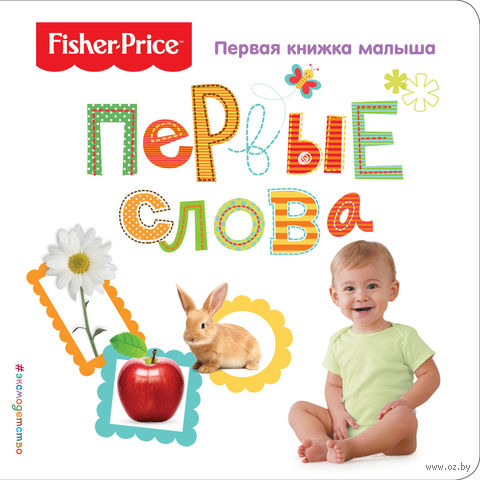 Fisher Price. Первые слова. Первая книжка малыша — фото, картинка