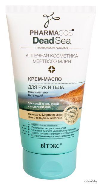 """Крем-масло для тела и рук """"Максимально питающий"""" (150 мл) — фото, картинка"""