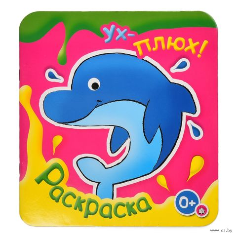 Ух-плюх! Дельфин — фото, картинка