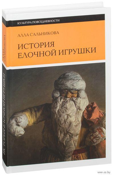 История елочной игрушки. Алла Сальникова