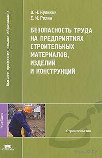 Безопасность труда на предприятиях строительных материалов, изделий и конструкций. Олег Куликов, Евгений Ролин