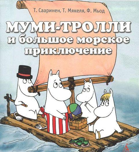 Муми-тролли и большое морское приключение. Т. Сааринен, Туомас Мякеля, Ф. Мьод