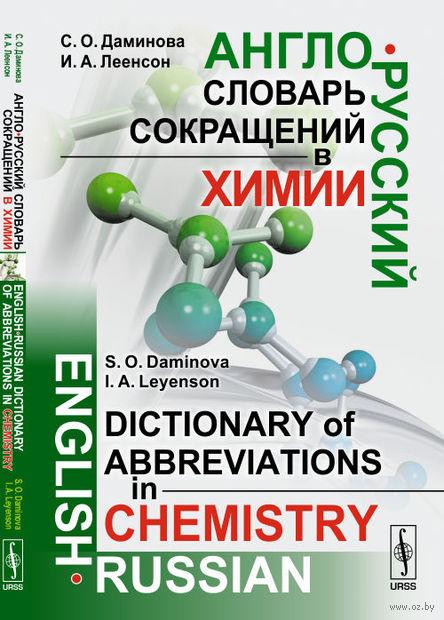 Англо-русский словарь сокращений в химии — фото, картинка