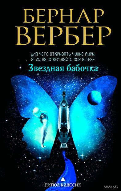 Звездная бабочка (м). Бернар Вербер
