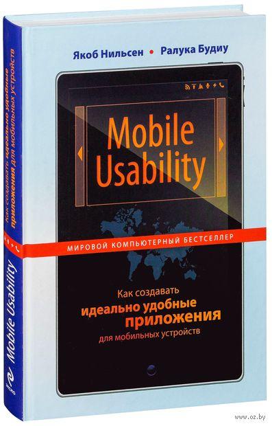 Mobile Usability. Как создавать идеально удобные приложения для мобильных устройств. Якоб Нильсен, Ралука Будиу