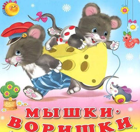 Мышки-воришки. В. Степанов