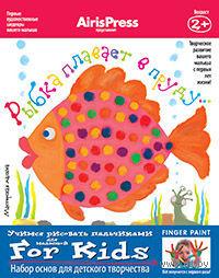Рыбка плавает в пруду. Набор основ для детского творчества