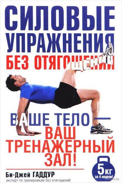 Силовые упражнения без отягощений. Би-Джей Гаддур
