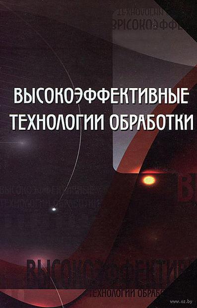Высокоэффективные технологии обработки. Сергей Григорьев, Марина Волосова, Андрей Маслов