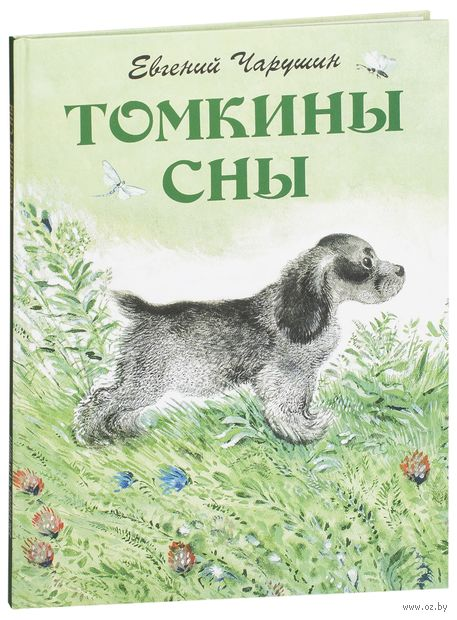 Томкины сны. Евгений Чарушин