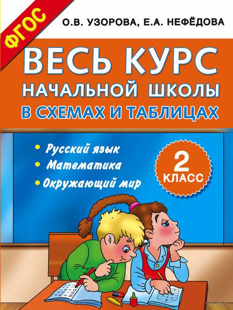 Весь курс начальной школы в схемах и таблицах. 2 класс. Ольга Узорова, Елена Нефедова