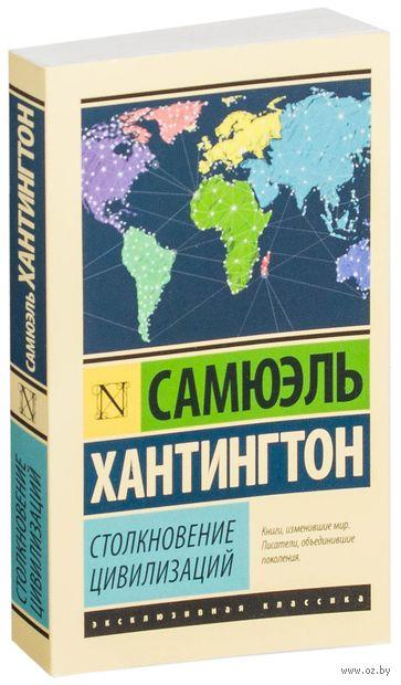 Столкновение цивилизаций (м). Самюэль Хантингтон